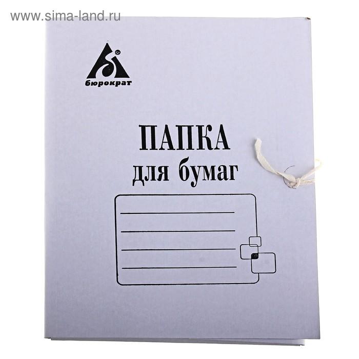 Папка для бумаг А4 на завязках, плотность 260г/м2, белая, мелованный картон