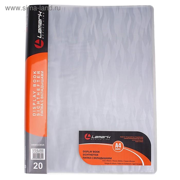 Папка 20 прозрачных вкладышей А4 Lamark 650мкм с торцевым карманом, текстура-волна, серая