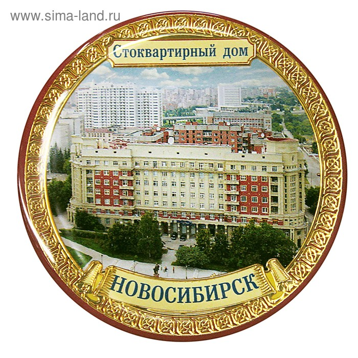 """Магнит """"Новосибирск. Стоквартирный дом"""""""
