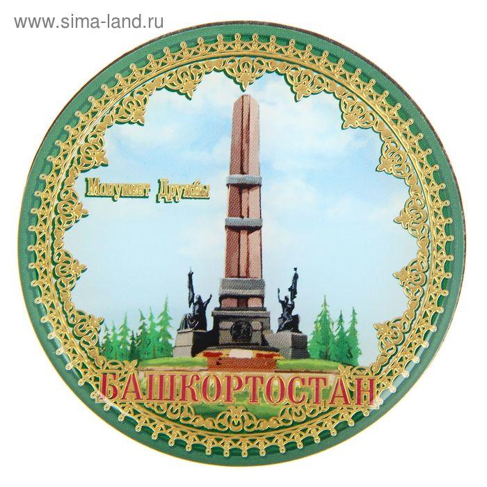 """Магнит """"Башкортостан. Монумент Дружбы"""""""