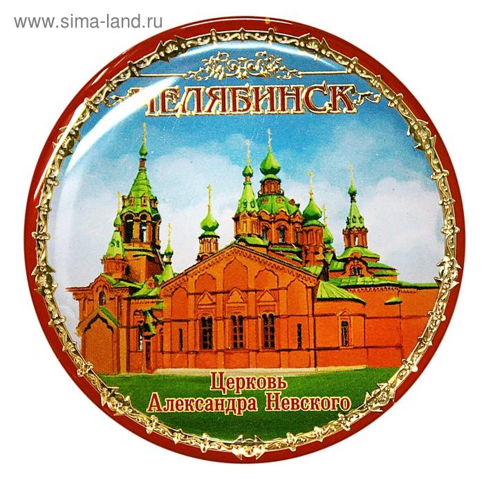 """Магнит """"Челябинск. Церковь Александра Невского"""""""