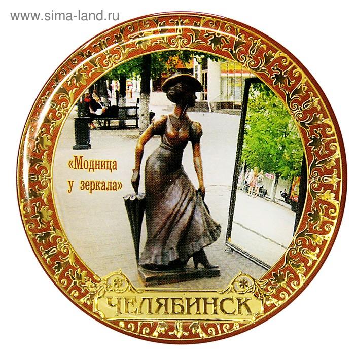 "Магнит ""Челябинск. Модница у зеркала"""