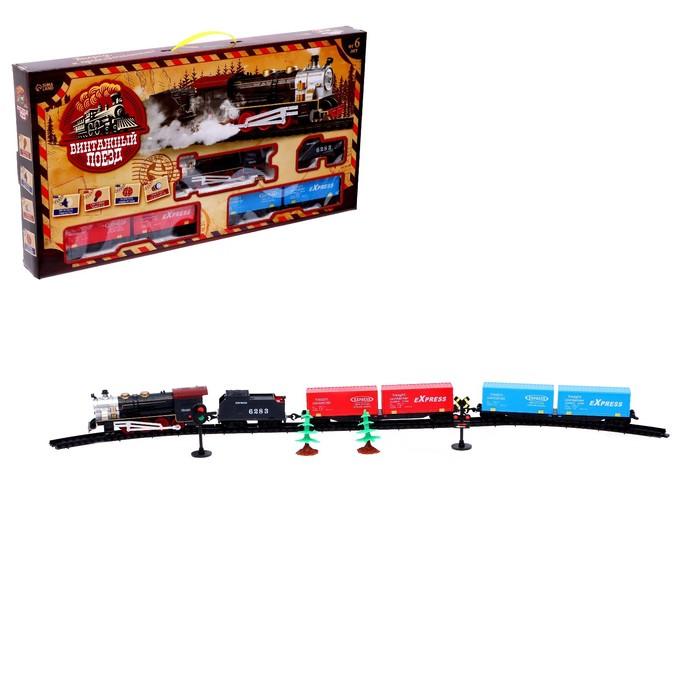 """Железная дорога """"Скорый поезд"""", длина пути 320 см, световые и звуковые эффекты, работает от батареек"""