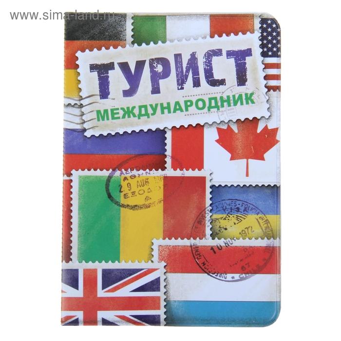 """Обложка для паспорта """"Турист-международник"""""""