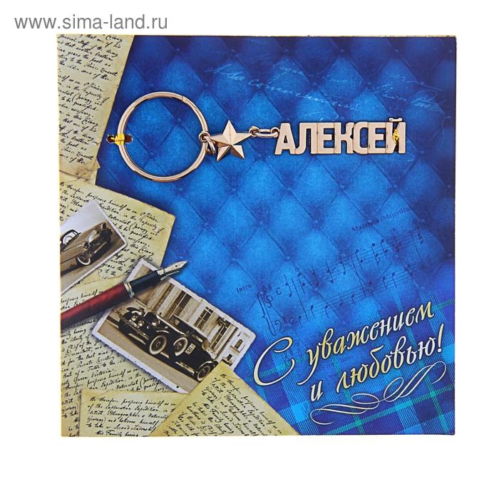 Открытка с брелоком Алексей