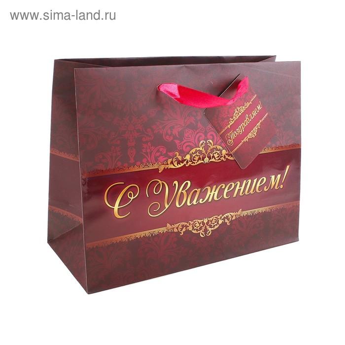"""Пакет подарочный """"С Уважением"""""""