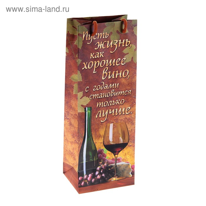 """Пакет под бутылку """"Жизнь как хорошее вино"""" (тиснение)"""