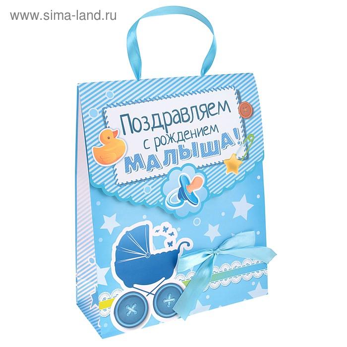 """Пакет-конверт """"С Рождением малыша"""" (бант)"""