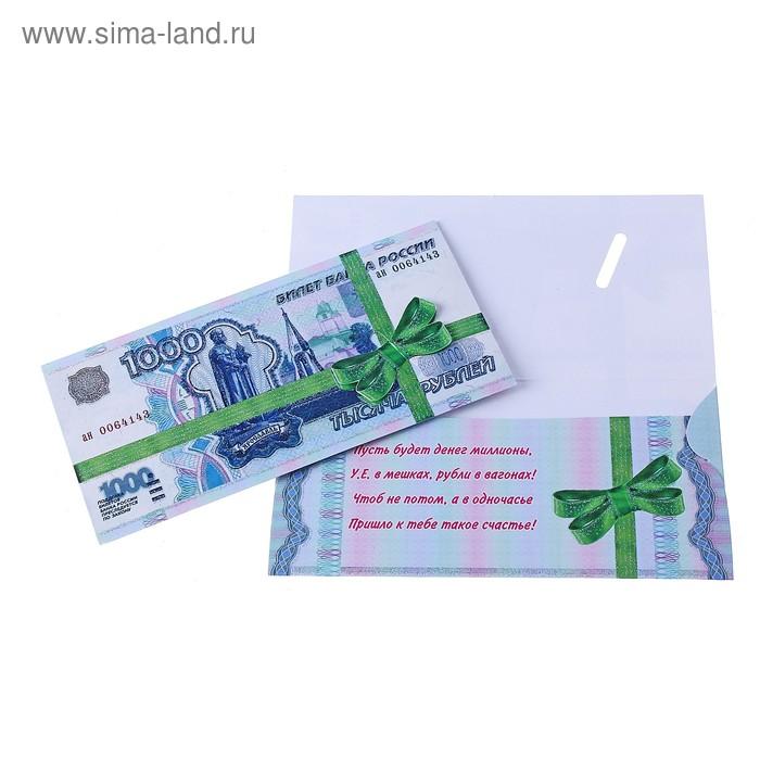 """Конверт """"1000 рублей"""""""