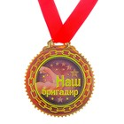 "Медаль ""Наш бригадир """