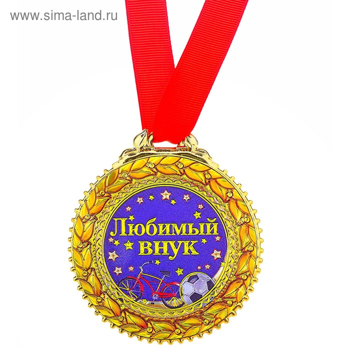 """Медаль """"Любимый внук"""""""