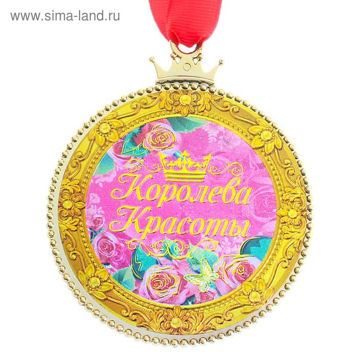 """Медаль """"Королева красоты"""""""