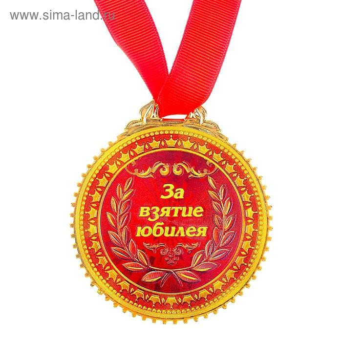 """Медаль """"За взятие юбилея"""""""