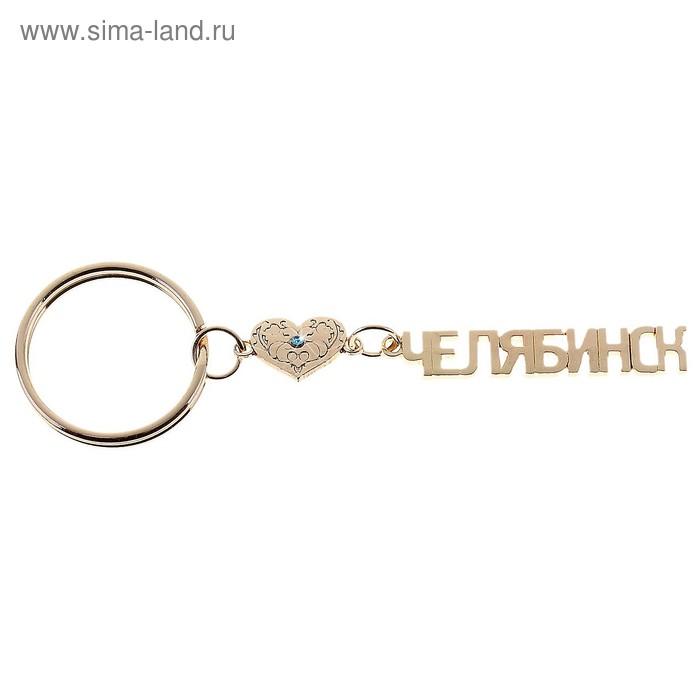 """Брелок золотая серия """"Челябинск"""""""