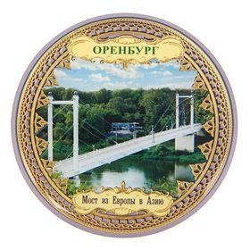 """Магнит """"Оренбург. Мост из Европы в Азию"""""""