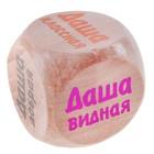 """Кубик с именем """"Даша"""""""