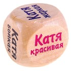 """Кубик с именем """"Катя"""""""