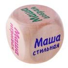 """Кубик с именем """"Маша"""""""