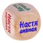 """Кубик с именем """"Настя"""""""