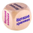 """Кубик с именем """"Наташа"""""""