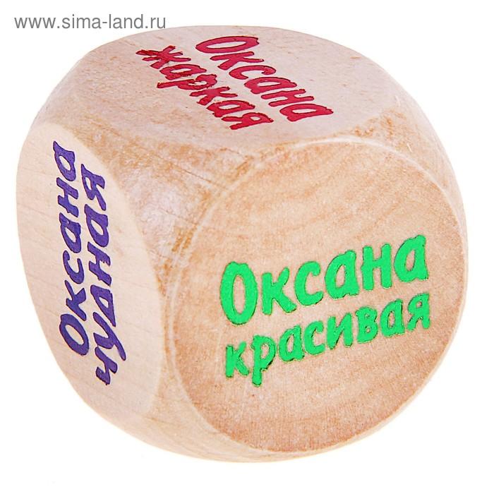 "Кубик с именем ""Оксана"""