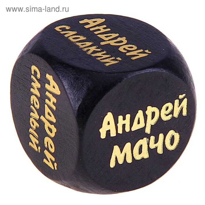 """Кубик с именем """"Андрей"""""""