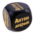 "Кубик с именем ""Антон"""