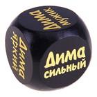 """Кубик с именем """"Дима"""""""