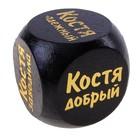 """Кубик с именем """"Костя"""""""