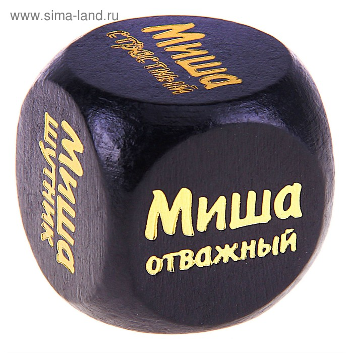 """Кубик с именем """"Миша"""""""
