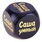 """Кубик с именем """"Саша"""""""