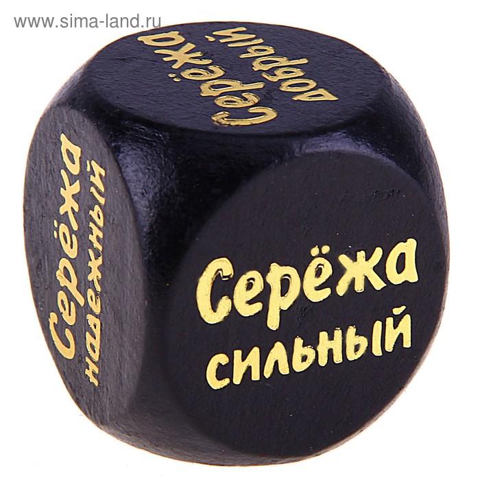"""Кубик с именем """"Сережа"""""""