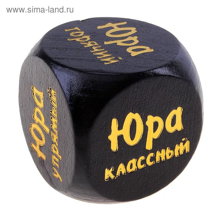 """Кубик с именем """"Юра"""""""