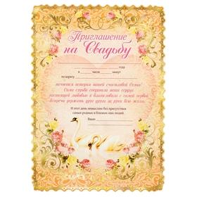 """Свадебные приглашения-свитки """"Пара лебедей"""""""