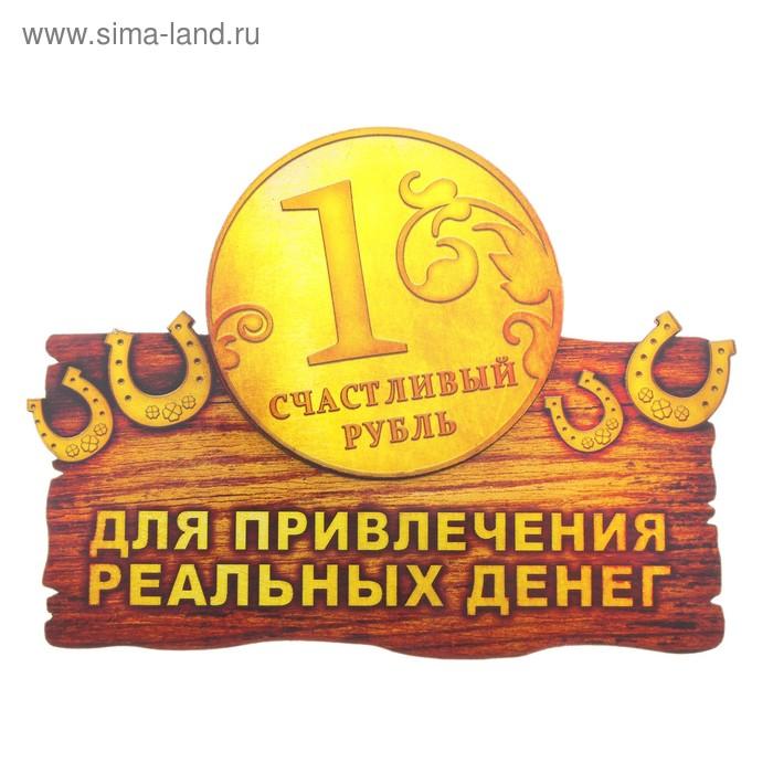 """Магнит денежный """"Для привлечения денег"""""""