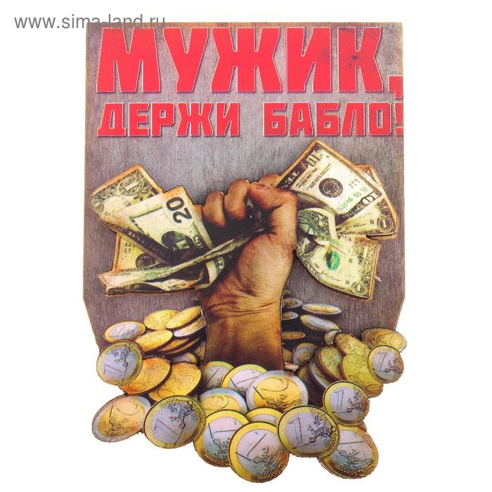 """Магнит денежный """"Мужик, держи бабло"""""""