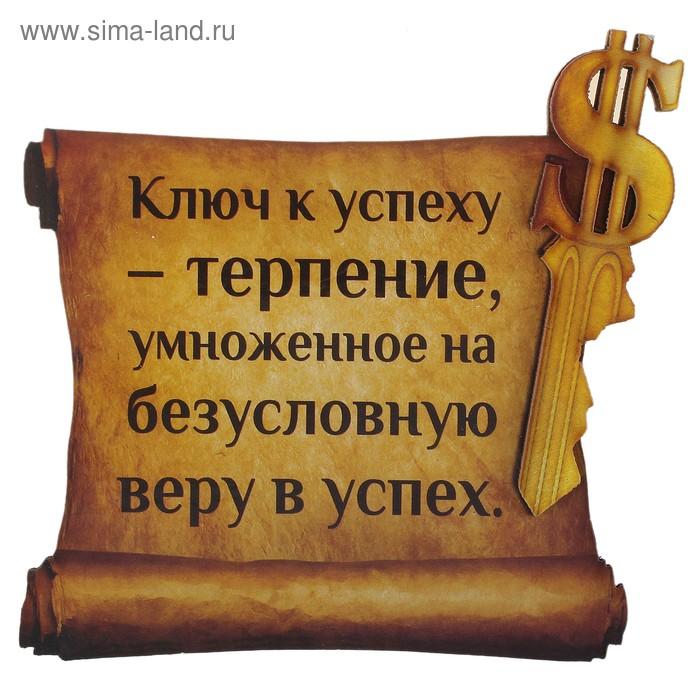 """Магнит денежный """"Ключ к успеху"""""""