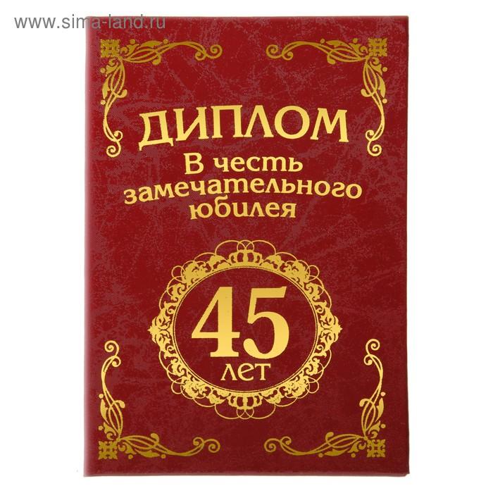 """Диплом """"С юбилеем 45 лет"""""""