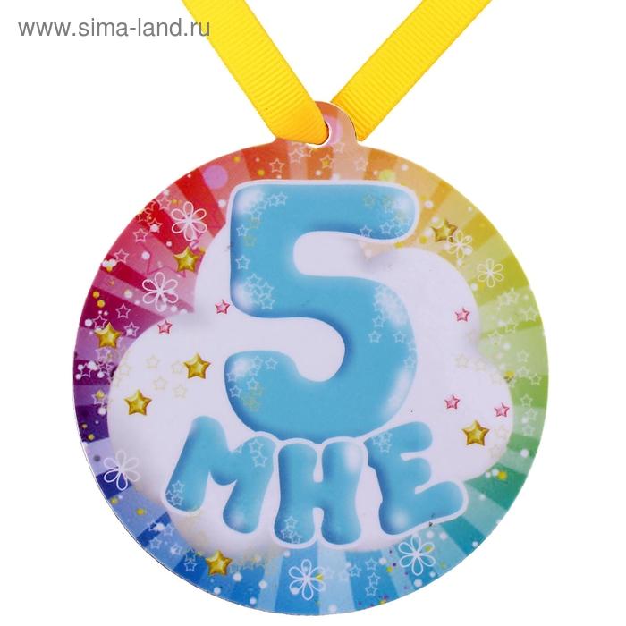 """Медаль на магните """"Мне 5 лет"""""""