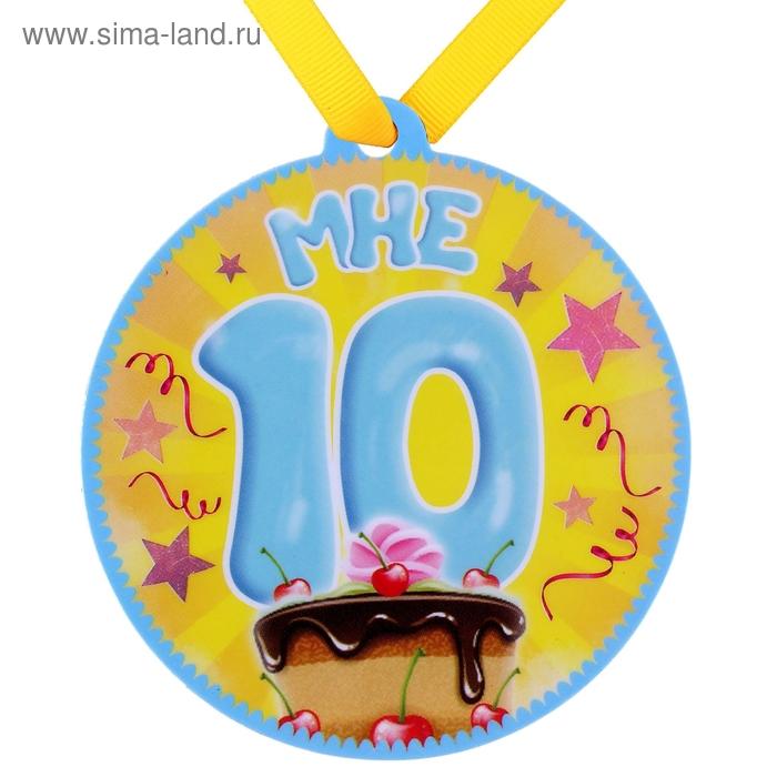 """Медаль на магните """"Мне 10 лет"""""""