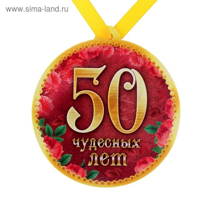 """Медаль на магните """"50 чудесных лет"""""""