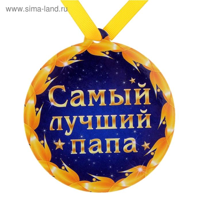 """Медаль на магните """"Самый лучший папа"""""""