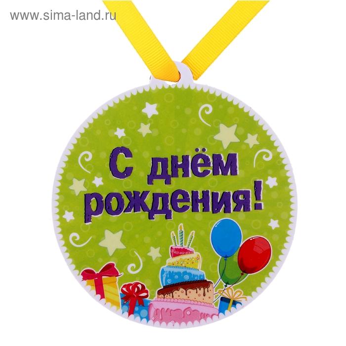 """Медаль на магните """" С Днем рождения!"""""""