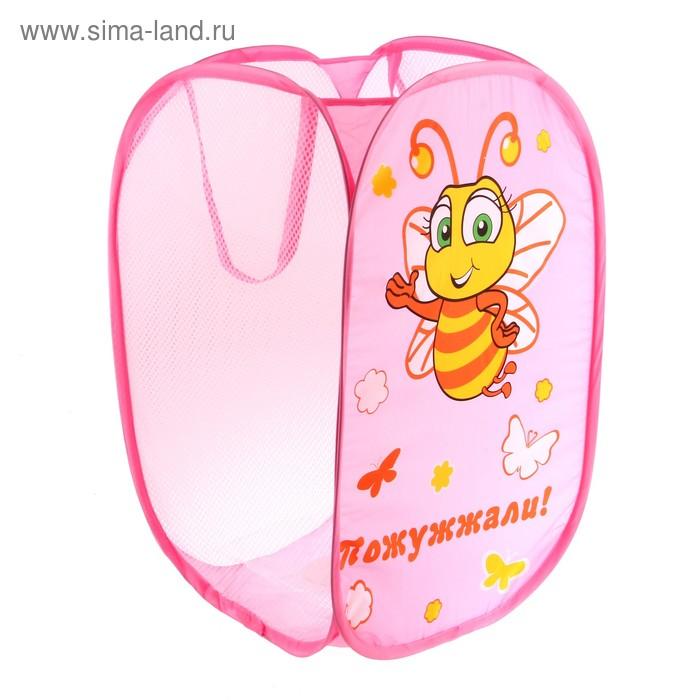 """Корзина для игрушек """"Пожужжали!"""" с ручками, цвет розовый"""