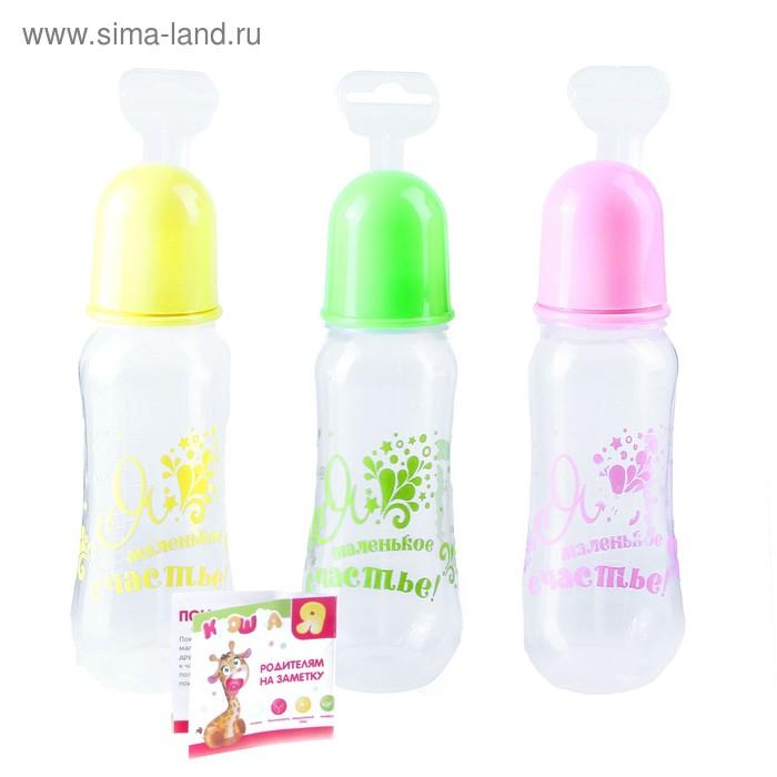 Бутылочка для кормления «Я маленькое счастье», 250 мл, от 0 мес., цвета МИКС