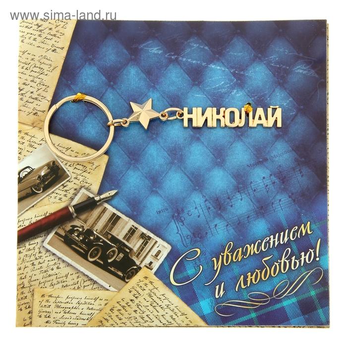 Открытка с брелоком Николай