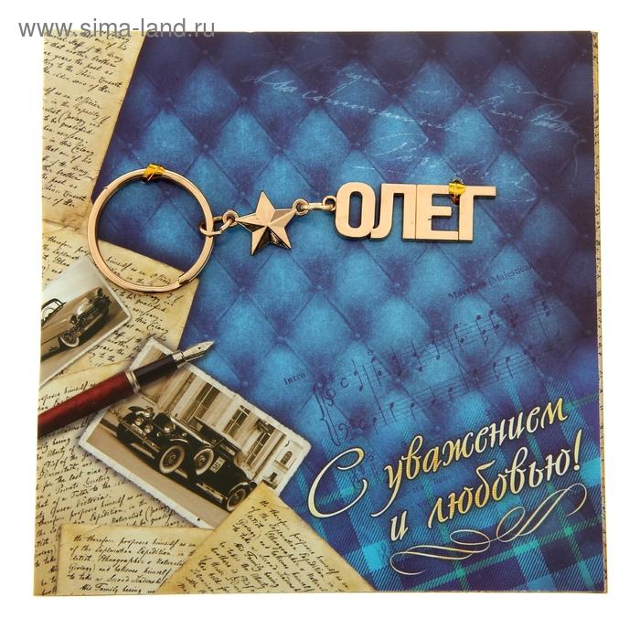 Открытка с брелоком Олег