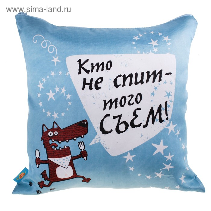 "Подушка ""Кто не спит - того съем"", 36х36 см"