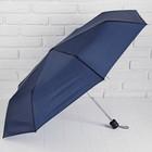 """Зонт механический """"Однотонный"""", R=48см, цвет тёмно-синий"""