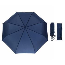 Зонт автоматический, однотонный, R=50см, цвет тёмно-синий Ош